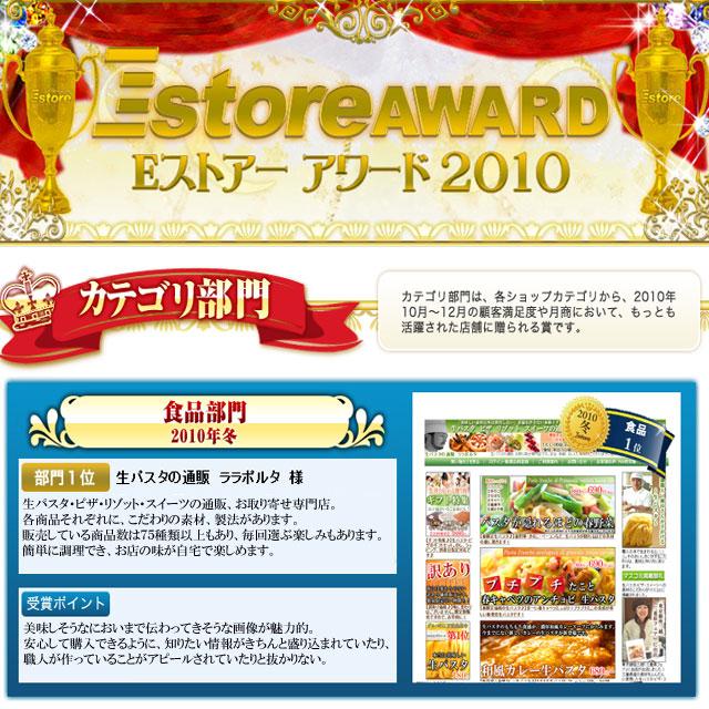 Eストアーアワード食品部門1位を獲得しました