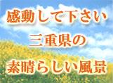 感動して下さい三重県の素晴らしい風景