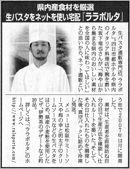 生パスタが毎日新聞に紹介されました