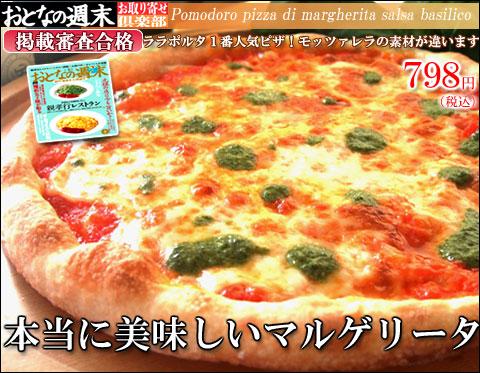 マルゲリータピザ 通販 お取り寄せ