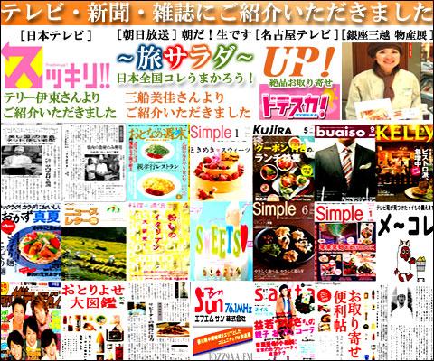 生パスタの通販 ララポルタ テレビ・物産展・雑誌・新聞掲載のご紹介