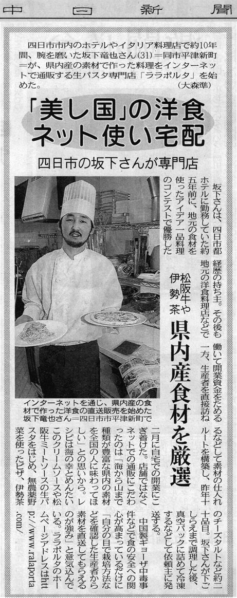 生パスタが中日新聞に紹介されました