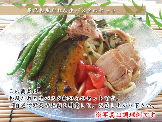 単品 和風だれと生パスタ麺のセット
